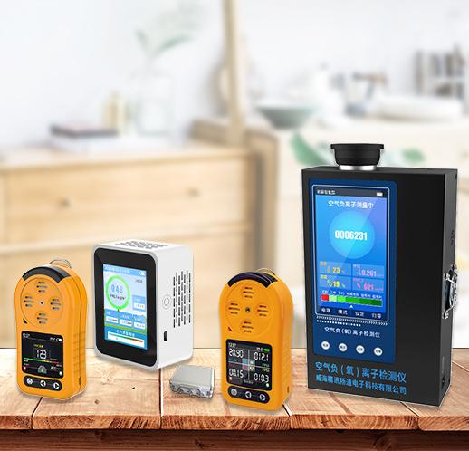 室内空气质量检测设备
